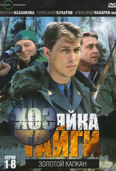 Хозяйка тайги Золотой капкан (8 серий) на DVD