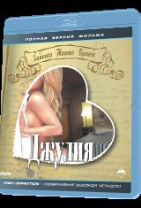 Джулия Записки Тинто Брасса (Blu-ray) на Blu-ray