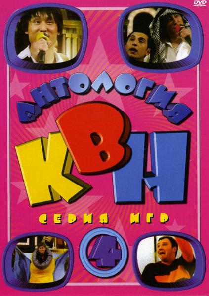Антология  КВН  4 часть (1991-2006) на DVD