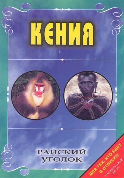 Райский уголок Кения на DVD
