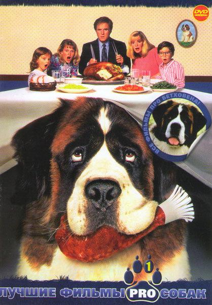 Лучшие фильмы PRO собак 01 (Бетховен 1,2,3,4,5 / Флюк) на DVD