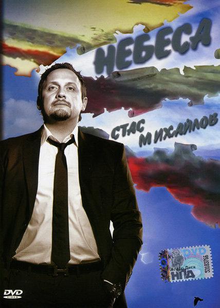 Стас Михайлов: Небеса на DVD