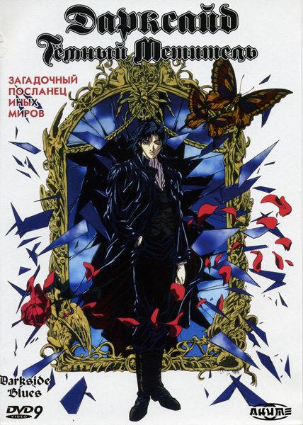 Дарксайд - Темный мститель на DVD