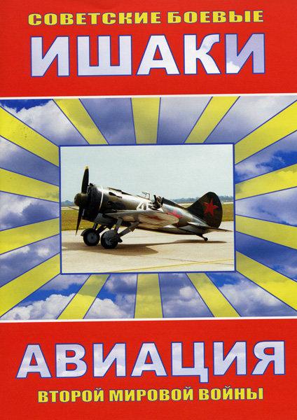 Советские Боевые Ишаки на DVD