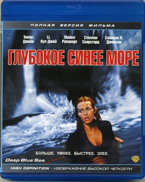 Глубокое синее море (Blu-ray)* на Blu-ray