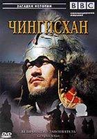 BBC Чингисхан Величайший завоеватель