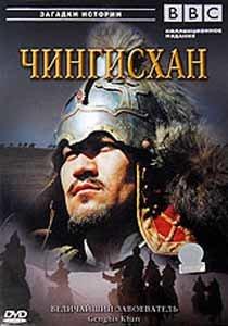 BBC Чингисхан Величайший завоеватель на DVD