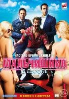 Мальчишник в Европе (Blu-ray)