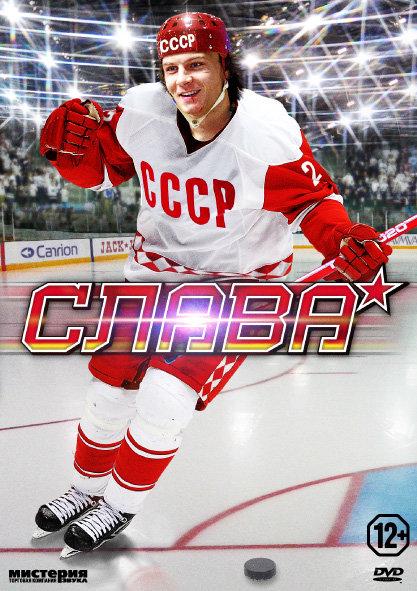 Слава (Фетисов) (4 серии) на DVD