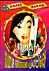 Мулан ( Золотая коллекция Walt Disney ) на DVD