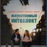 Искусственный интеллект (Blu-ray)* на Blu-ray