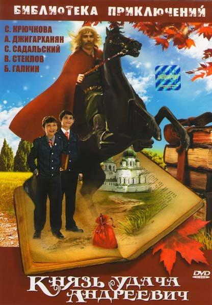 Князь Удача Андреевич на DVD