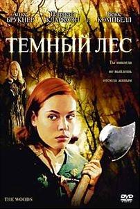 Темный лес на DVD