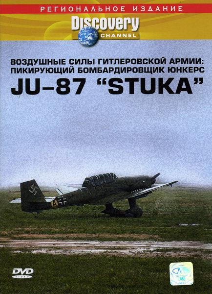 Discovery  Воздушные силы гитлеровской армии Пикирующий бомбардировщик юнкерс JU-87  STUKA на DVD