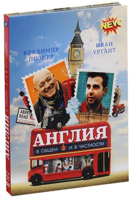 Владимир Познер Англия в общем и в частности (2 DVD) на DVD