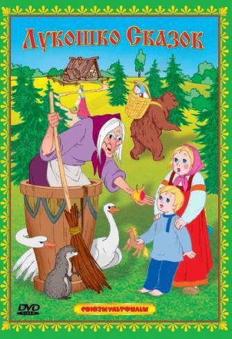 Лукошко сказок (Гуси Лебеди / Машенька и медведь / Лягушка Путешественница / Волк и семеро козлят) на DVD