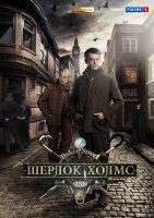 Шерлок Холмс 2 Часть (9-16 серии) (2 DVD)