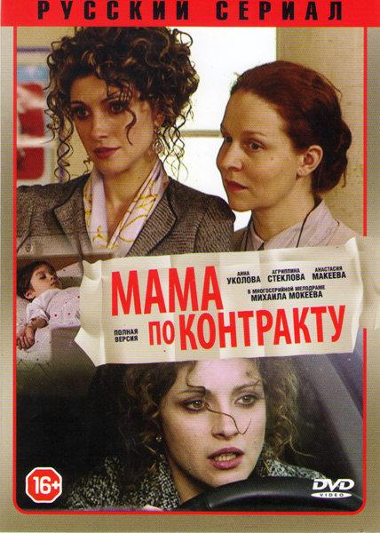 Мама по контракту (12 серий) на DVD