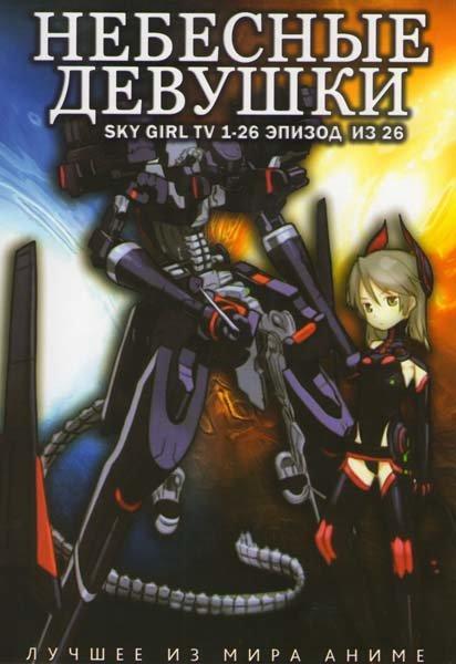 Небесные девочки (Небесные девушки) ТВ (26 эпизодов) на DVD