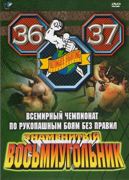 Всемирный чемпионат по рукопашным боям без правил. Знаменитый восьмиугольник 36,37 на DVD