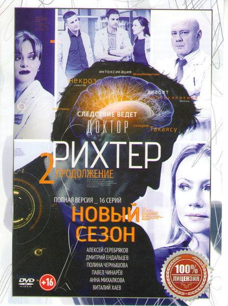 Доктор Рихтер 2 Сезон (16 серий) на DVD