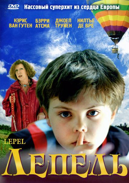 Лепель  на DVD