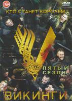 Викинги 5 Сезон (20 серий)
