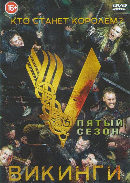 Викинги 5 Сезон (20 серий)  на DVD