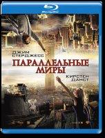 Параллельные миры 3D (Blu-ray)