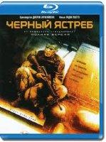 Падение черного ястреба (Черный ястреб) (Blu-ray)