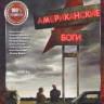 Американские боги 1,2 Сезоны (16 серий) на DVD