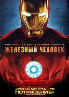 Железный человек (Blu-ray)