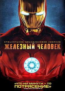 Железный человек (Blu-ray)* на Blu-ray