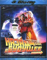 Назад в будущее 1,2,3 (3 Blu-ray) на Blu-ray