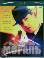 Общественная мораль 1 Сезон (10 серий) (2 Blu-ray)