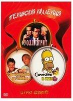Уолл Стрит / Застрял в тебе / Симпсоны в кино (3 DVD)