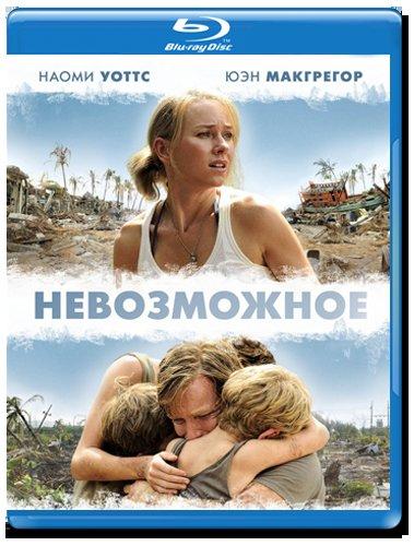 Невозможное (Blu-ray)* на Blu-ray