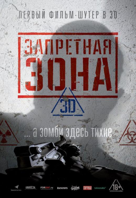 Запретная Зона (Blu-ray) на Blu-ray