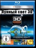 Лунный свет 3D+2D (Blu-ray)