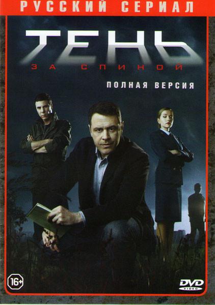 Тень за спиной (12 серий) на DVD