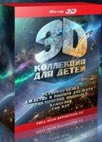 Коллекция для детей (Реальная белка / Джастин и рыцари доблести / Приключения мышонка / Замбезия / Топ Кэт) (5 Real 3D Blu-ray)