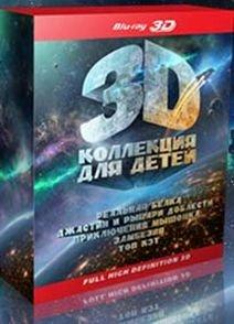 Коллекция для детей (Реальная белка / Джастин и рыцари доблести / Приключения мышонка / Замбезия / Топ Кэт) (5 Real 3D Blu-ray) на Blu-ray