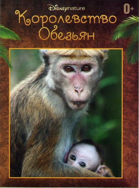 Королевство обезьян на DVD