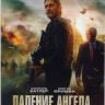 Падение ангела на DVD