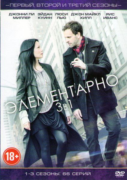 Элементарно 1,2,3 Сезоны (66 серий) на DVD