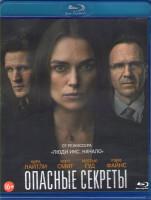 Опасные секреты (Blu-ray)