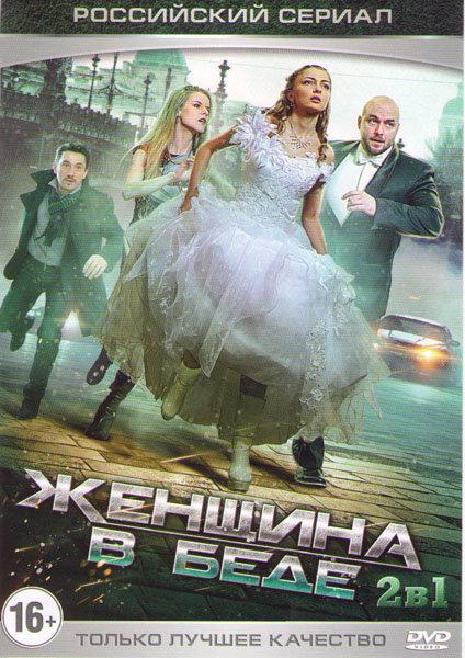 Женщина в беде 1,2 (8 серий) на DVD