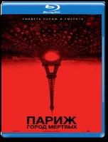 Париж Город мертвых (Blu-ray)