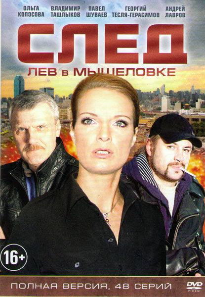 След Лев в мышеловке (48 серий) на DVD