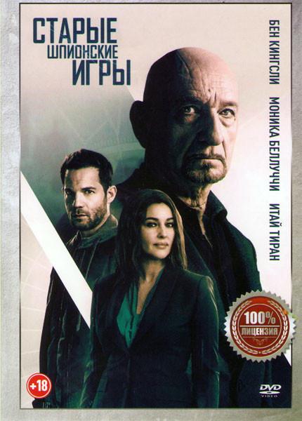 Старые шпионские игры (Паук в паутине)  на DVD